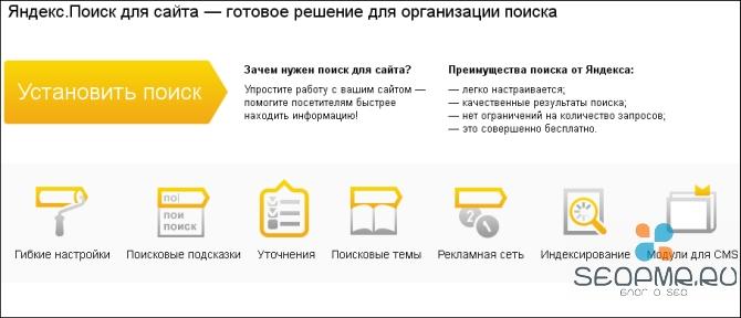 Яндекс.Поиск по сайту: устанавливаем вместе!