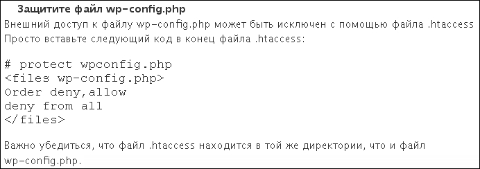 wp-config.php и .htaccess
