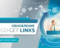 GoGetLinks: большое мартовское обновление сервиса