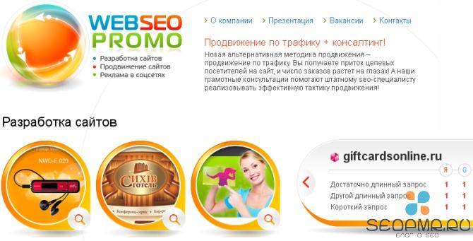 WebSeoPromo.ru: качественные услуги в продвижении