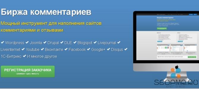 Оживи свой блог с помощью биржи комментариев WPcomment