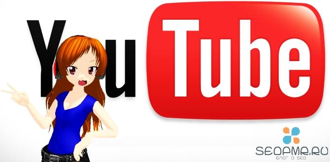 Партнерская программа Youtube: креативный способ заработка