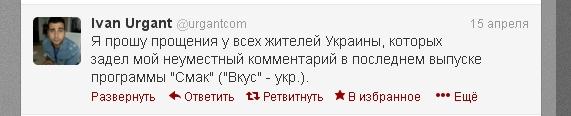Извинения Ивана за шутку в Твиттере: