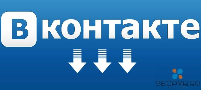 Перспективы социальной сети «Вконтакте» для бизнеса
