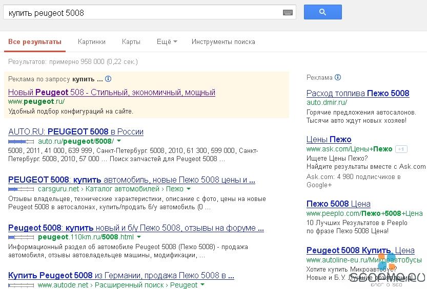 """пример расположения блоков по запросу """"купить peugeot 5008"""""""