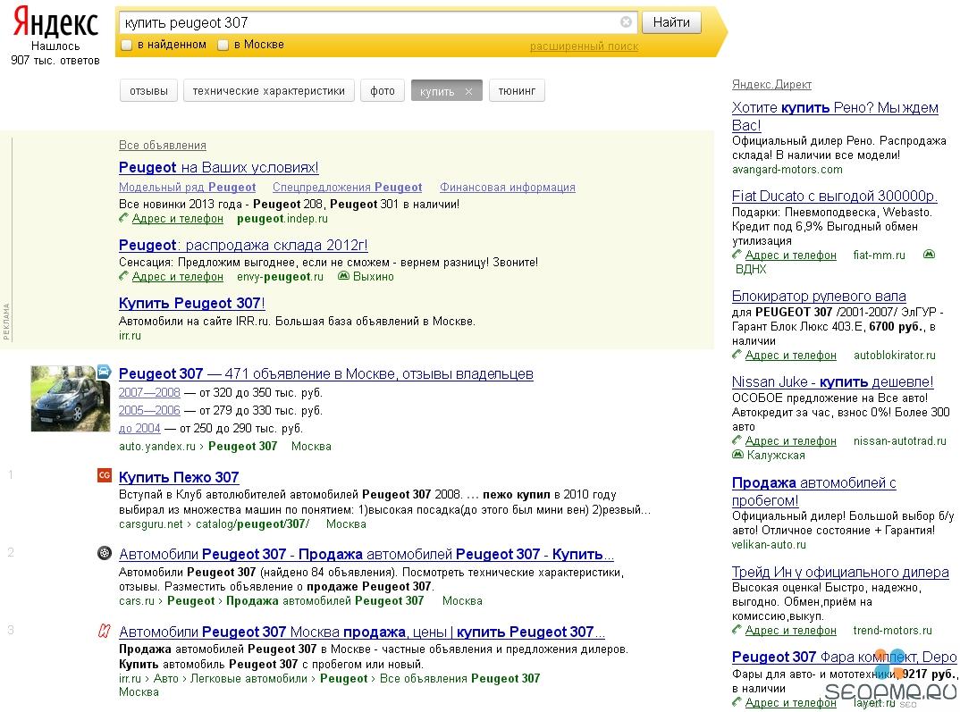 """в Яндексе по запросу """"купить peugeot 307"""""""