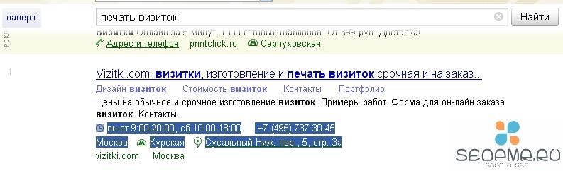 В Яндексе есть сервис Справочник (sprav.yandex.ru)