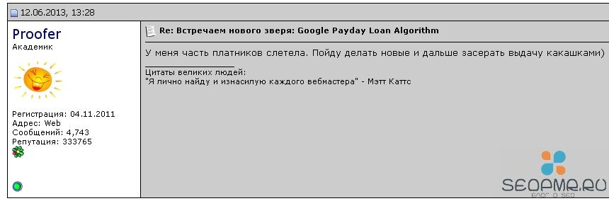 русские оптимизаторы, занимающиеся чернухой и шлакированием выдачи, заметили работу Payday Loan Algorithm