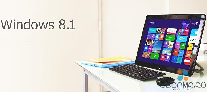 Windows 8.1: все факты о новой версии операционной системы!