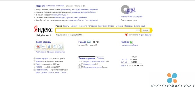 Острова: новая платформа, но не новый алгоритм Яндекса