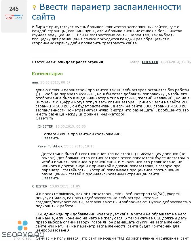 в предложениях по улучшению биржи GoGetLinks
