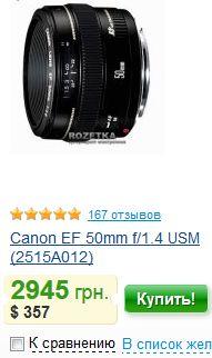 Canon EF 50mm F/1.4 будет стоить 357$