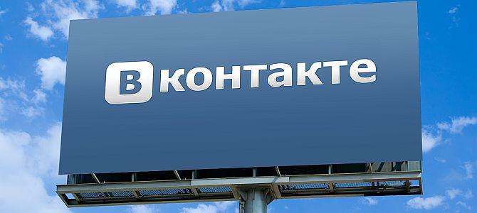 ВКонтакте и Роскомнадзор: за легализацию музыки вместе