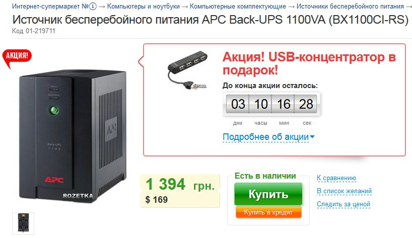 по акции к APC Back-UPS 1100VA (BX1100CI-RS)