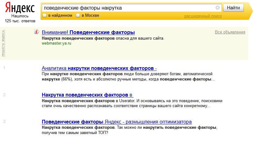 Яндекс, в свою очередь, прикалывается