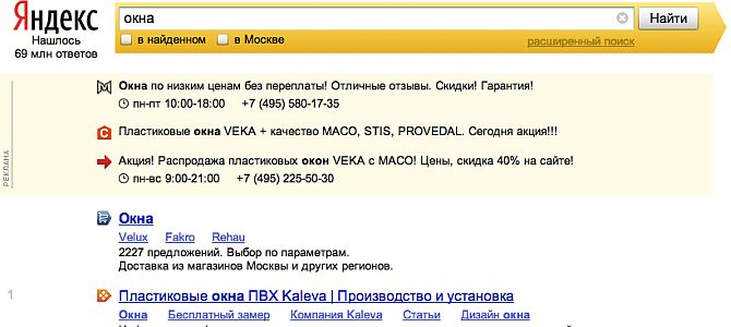 Яндекс: поисковый гигант уничтожит приложение Adblock?
