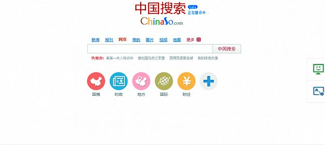 Chinaso.com: новый китайский государственный поисковик