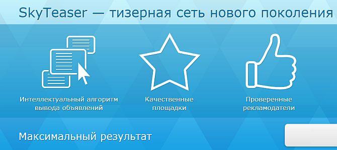 Skyteaser: заработок на сайтах разных тематик