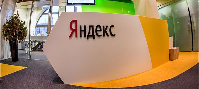 Как Яндекс обрабатывает запросы?