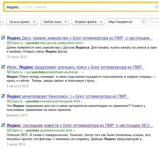 запрос Яндекс
