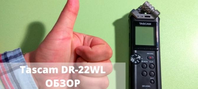 ОБЗОР Tascam DR-22WL: профессиональный рекордер диктофон