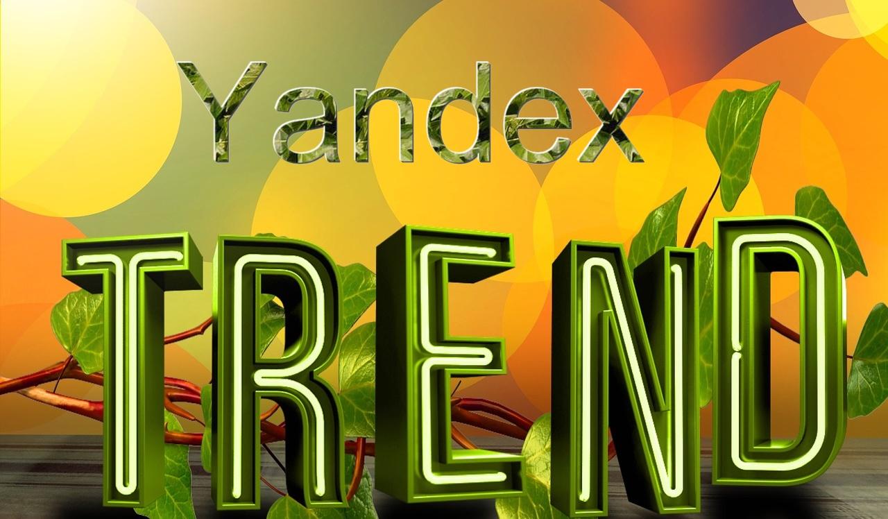 Тренды продвижения в Яндексе
