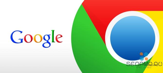 Есть ли у Google Chrome недостатки?