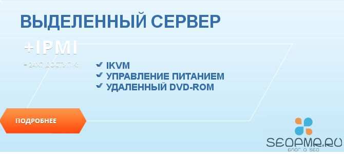 DeltaHost.com.ua: виртуальные серверы VPS в Украине и Голландии