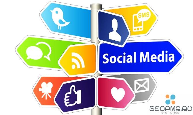 Раскрутка с помощью социальных сетей: хорошая помощь для классического SEO