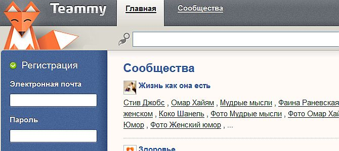 Teammy.com: краткий обзор проекта