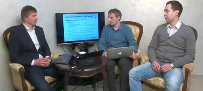 Ставский Станислав, Севальнев Дмитрий, Латыпов Артур: Поисковое ранжирование в Яндекс в 2014 г.