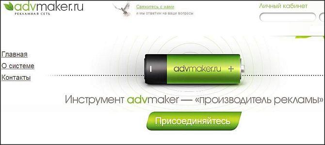 Advmaker: реклама и заработок в одной сети