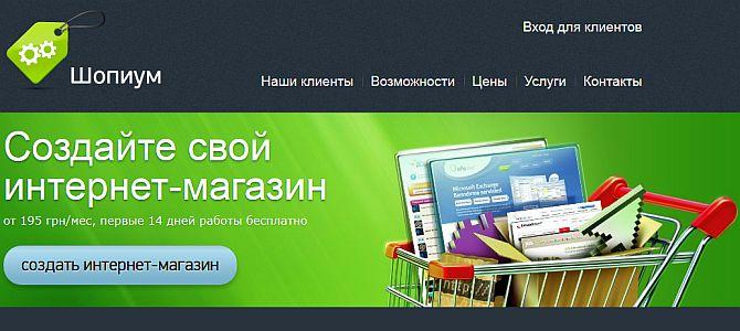 Создайте свой интернет-магазин с shopium.ua