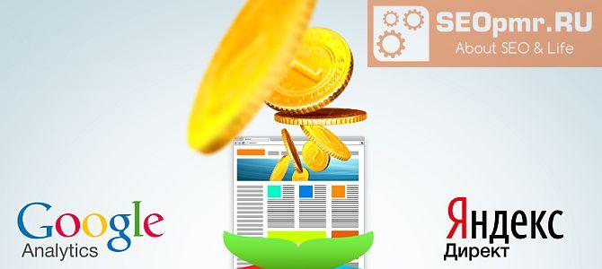 Поисковые системы могут зарабатывать на исключении из индекса!