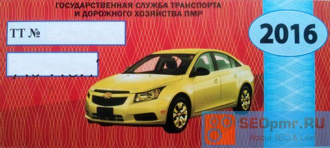 Техосмотр 2015 - 2016 в ПМР (Приднестровье)